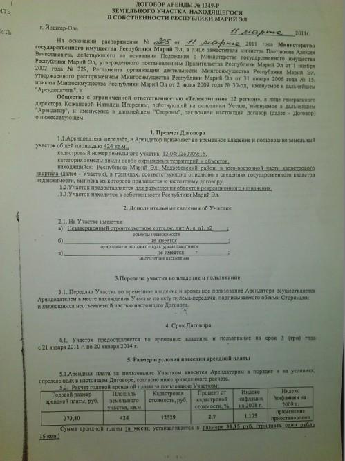 Dogovor_arendy_1349