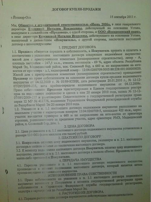 Dogovor_kupli-prodazhi