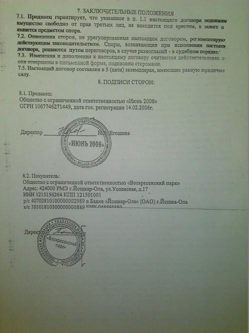 Dogovor_kupli-prodazhi_2