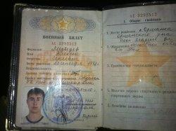 Военный билет Алексея Медведева
