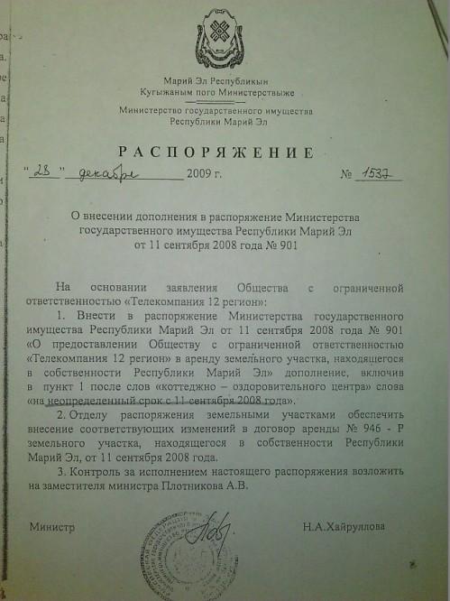 Rasporjazhenije_1537