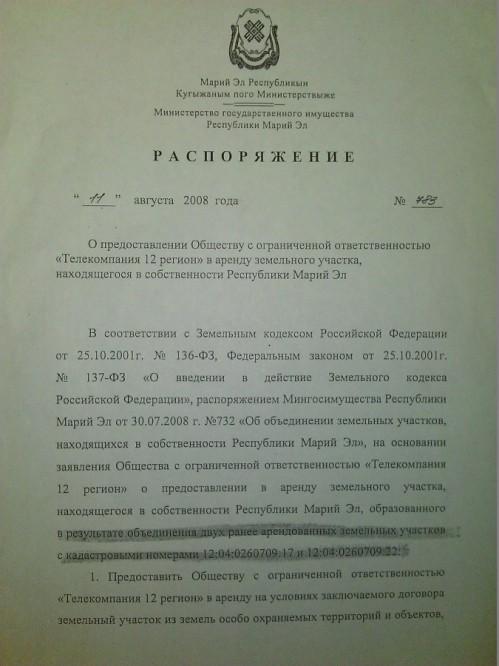 Rasporjazhenije_783