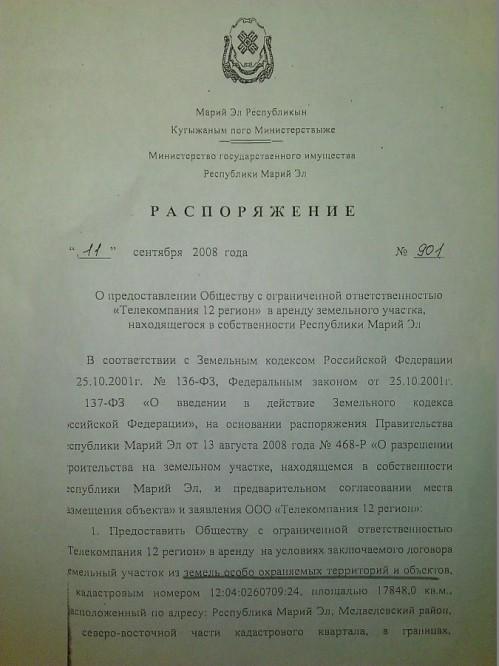 Rasporjazhenije_901