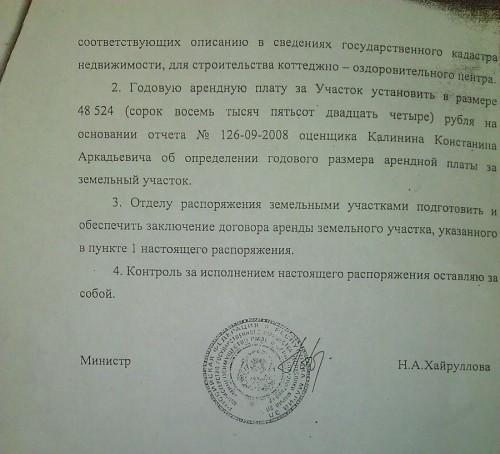Rasporjazhenije_901_2