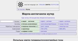 Марийско-английский словарь