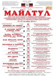 Majatul-afishe