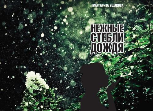Nezhbye_stebli_dozhdja
