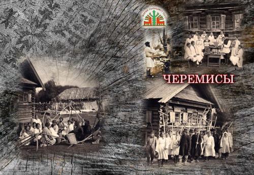 Oblozhka_knigi_Cheremisy