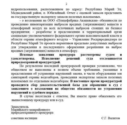 Akashev_02