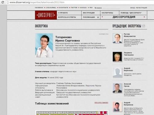 Tatarinova_03