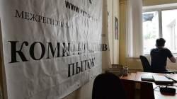 Kom_protiv_pytok
