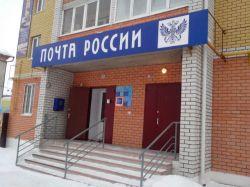 Pochta_Zvenigovo