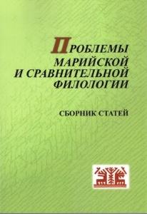 Prob_mari_sr_filologii