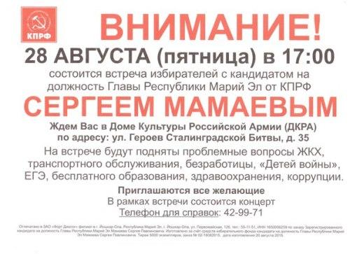 vstrech_s-Mamaevym