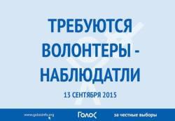 Golos_volontery