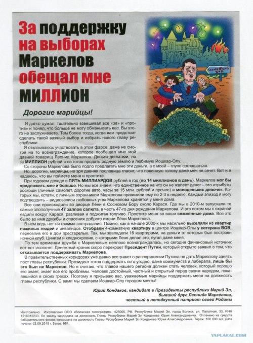 Listovka_Markelov
