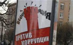 ProtivKorrupcii
