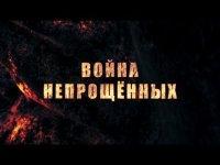 Voina_neproschjonnyh