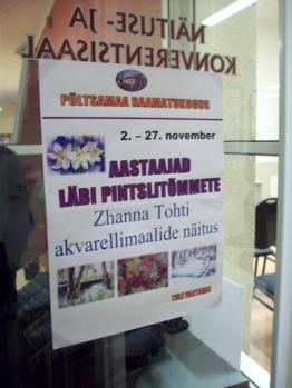 Афиша выставки работ Ж.Тохт