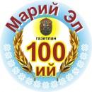 Mari_El-100