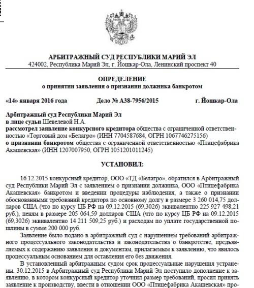 sud_akashevo