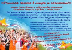 Afisha_Uchimsja_zhit_v_soglasii
