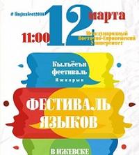 Fest_jazykov_Izhevsk