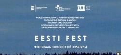 EESTI_FEST_Cheboksary
