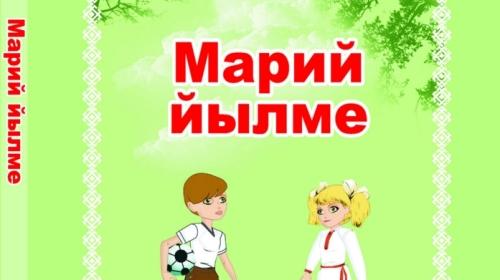 Mari_jylme