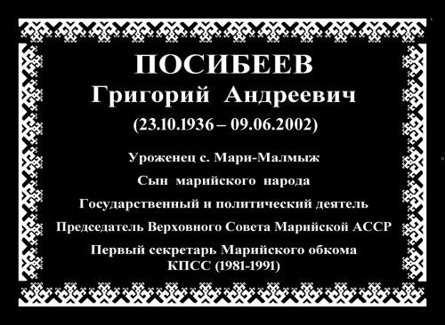Sharnyktysh_onga_Posibejev_izi