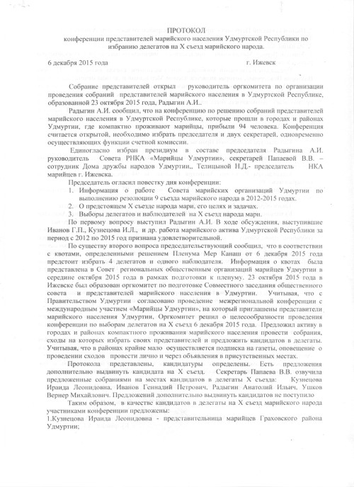 Udm_protokol_1