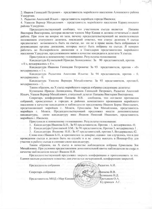 Udm_protokol_2