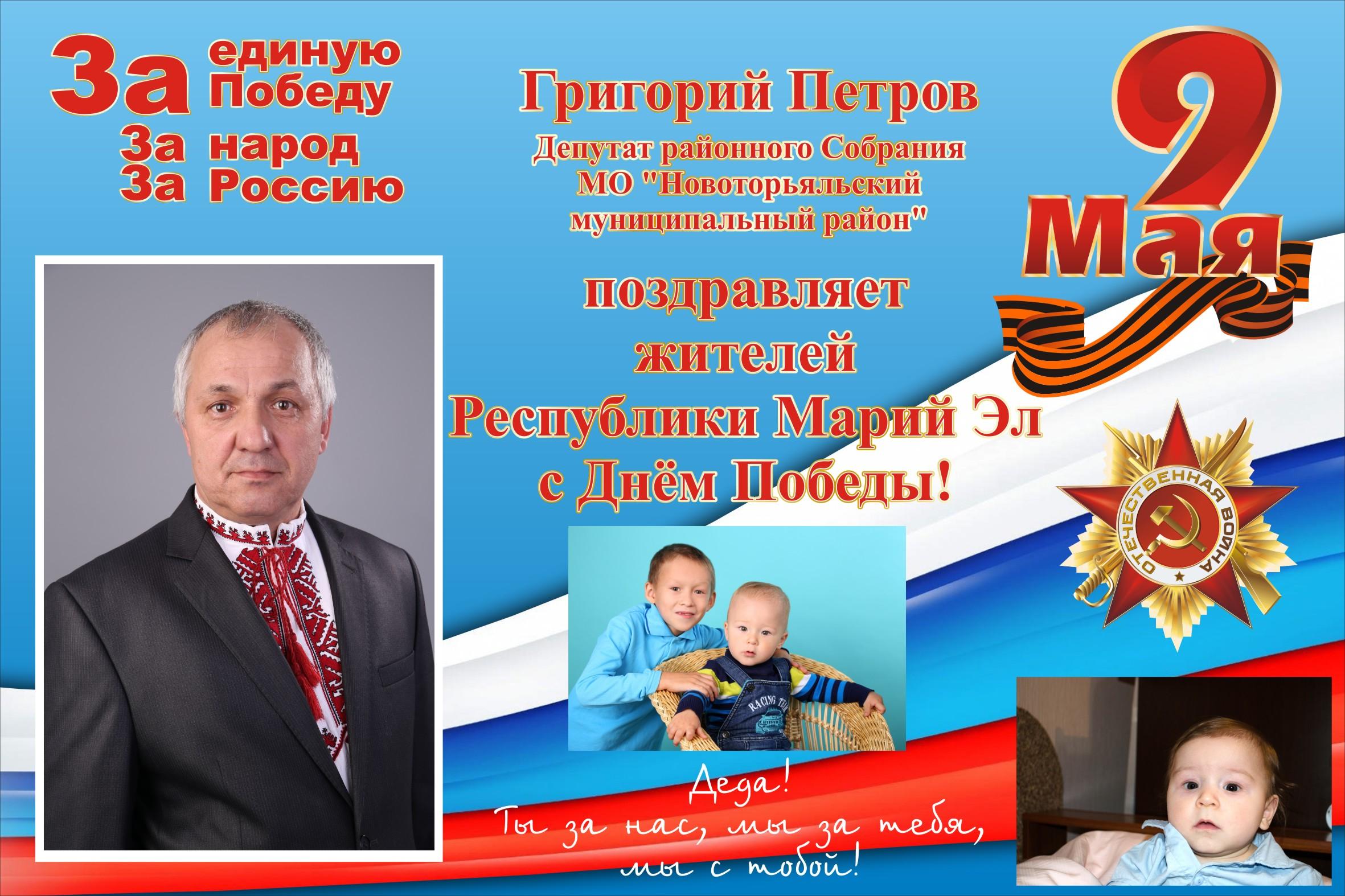 Поздравление с победой на выборах депутата