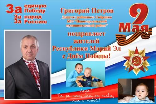 Grigori_Petrov_S_Dnjom_pobedy