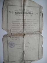 Свидетельство об успешном окончании курса учения в школе грамотности (Николаев, 1905 г.), выданное Черемису Ивану Фомичу