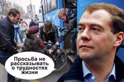 Medvedev_Ne_rasskazyvat_o_trudnostjah
