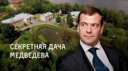 medvedev_dacha