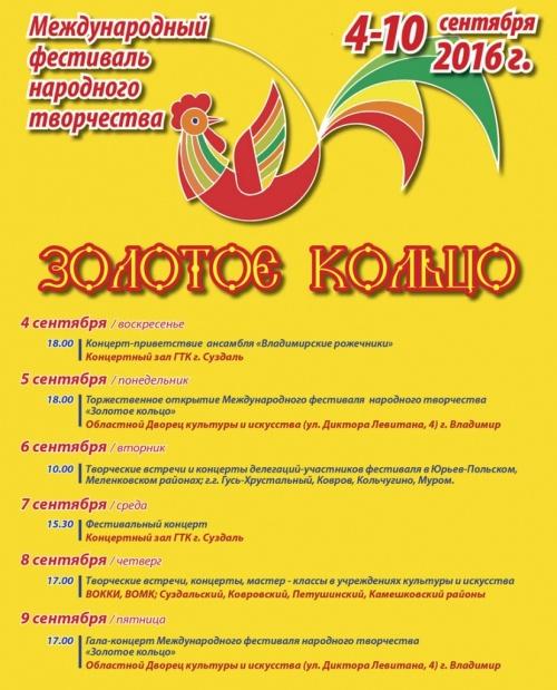 Zolotoe_kolco_program