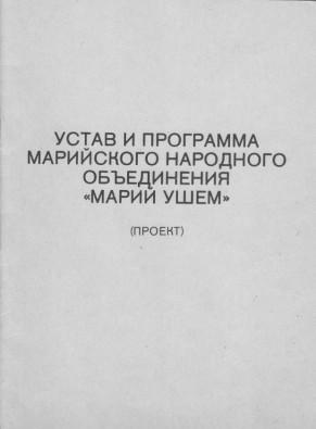 Устав 1990 г., отпечатанный в Таллинне