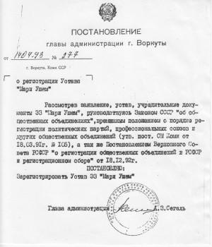 """Регистрация """"Марий ушем"""" в Коми"""