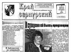 kraj_sernursky_0