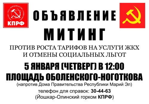 miting_zhkh_kprf_cvetn