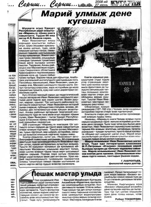 otzyv_o_knigae_ivana_jamakova