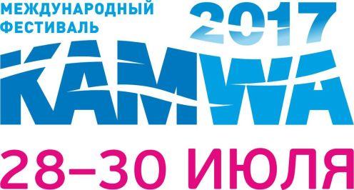 Logotip_Kamwa-2017