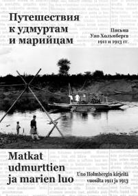 matkat_udm_ja_mari_luo
