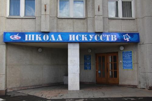 Sovetsk_Shkola_iskusstv