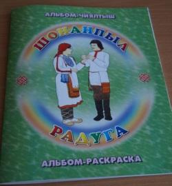 Raskraska_Shonanpyl