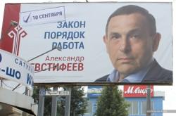 Jevstifejev_predvyb_plakat