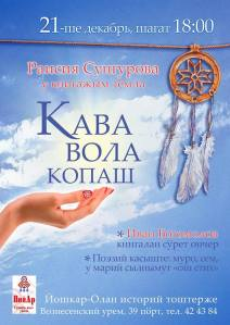 Sungurova_Kava