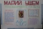 МИХАИЛ КАСЬЯНОВИЧ_2_8 март дене саламла_0265